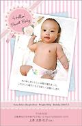 出産報告はがき テンプレート型番:T1-006