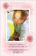 出産報告はがき テンプレート型番:T1-012