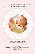 出産報告はがき テンプレート型番:T1-031