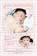 出産報告はがき テンプレート型番:T2-006