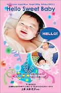 出産報告はがき テンプレート型番:T2-007