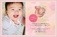 出産報告はがき テンプレート型番:T2-011