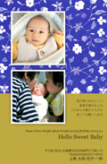 出産報告はがき テンプレート型番:T2-019