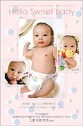 出産報告はがき テンプレート型番:T3-005