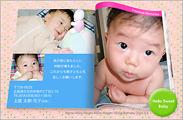 出産報告はがき テンプレート型番:T3-014