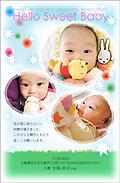 出産報告はがき テンプレート型番:T3-019