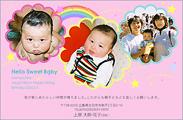 出産報告はがき テンプレート型番:T3-031