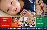 出産報告はがき テンプレート型番:T4-001