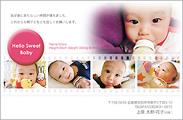 出産報告はがき テンプレート型番:T5-008