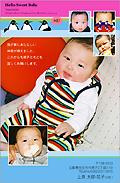 出産報告はがき テンプレート型番:T5-011
